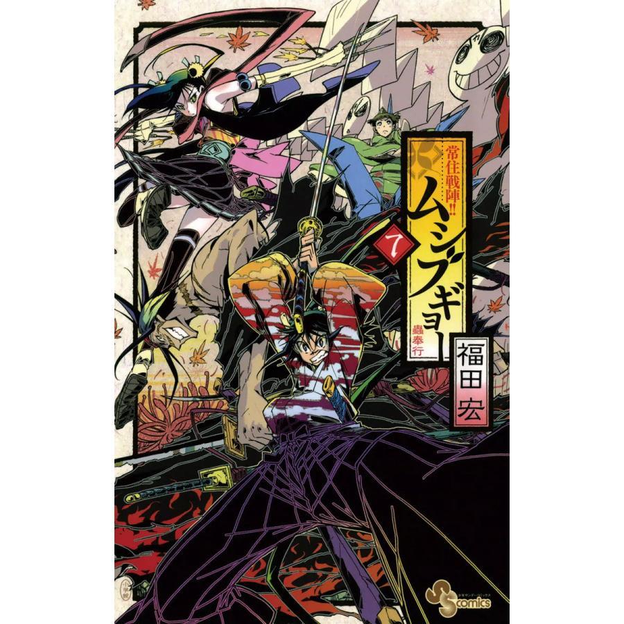 【初回50%OFFクーポン】常住戦陣!! ムシブギョー (7) 電子書籍版 / 福田宏|ebookjapan