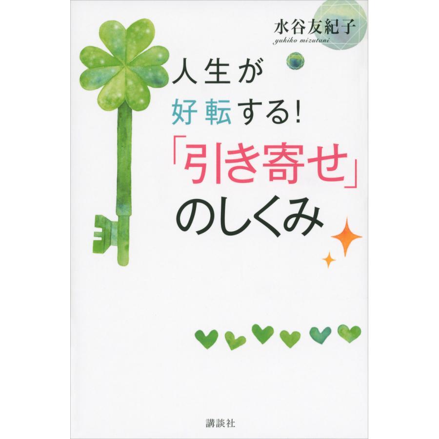 初回50%OFFクーポン SALE 人生が好転する 引き寄せ 電子書籍版 水谷友紀子 おすすめ のしくみ