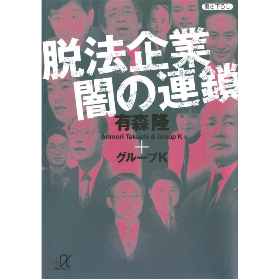 【初回50%OFFクーポン】脱法企業 闇の連鎖 電子書籍版 / 著:有森隆+グループK|ebookjapan