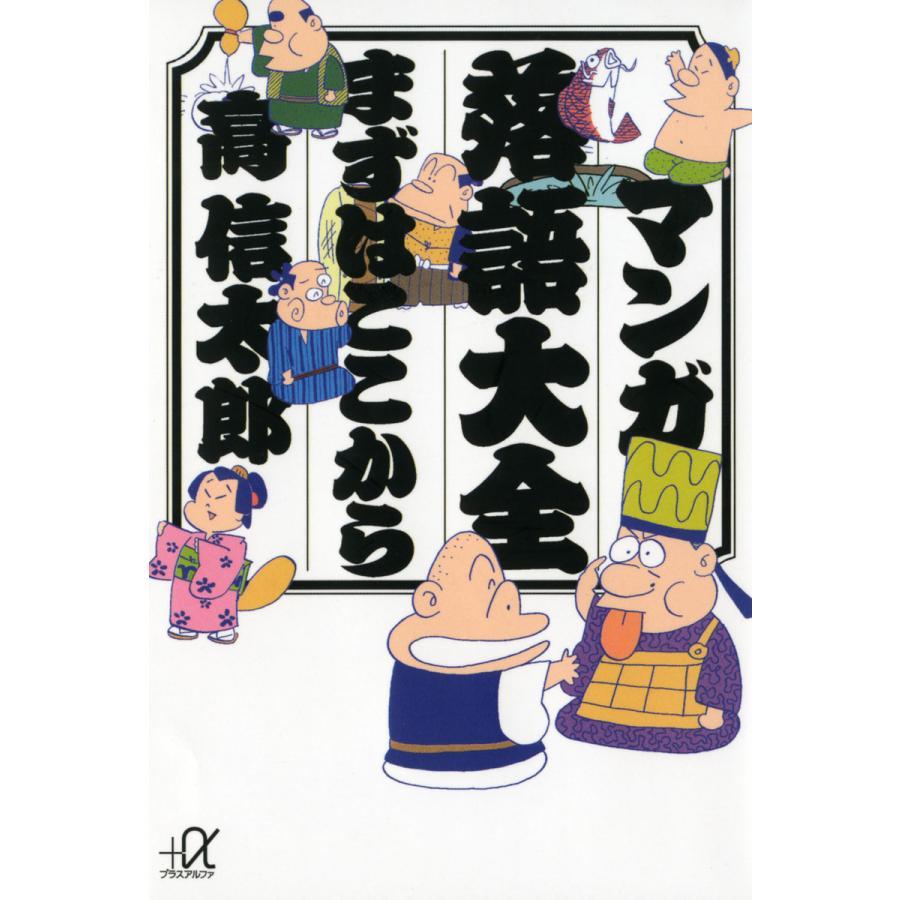 マンガ落語大全 まずはここから 電子書籍版 / 著:高信太郎|ebookjapan