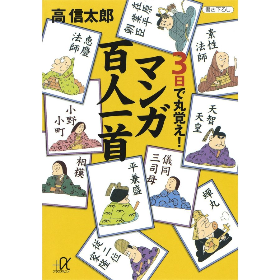 3日で丸覚え! マンガ百人一首 電子書籍版 / 著:高信太郎 ebookjapan