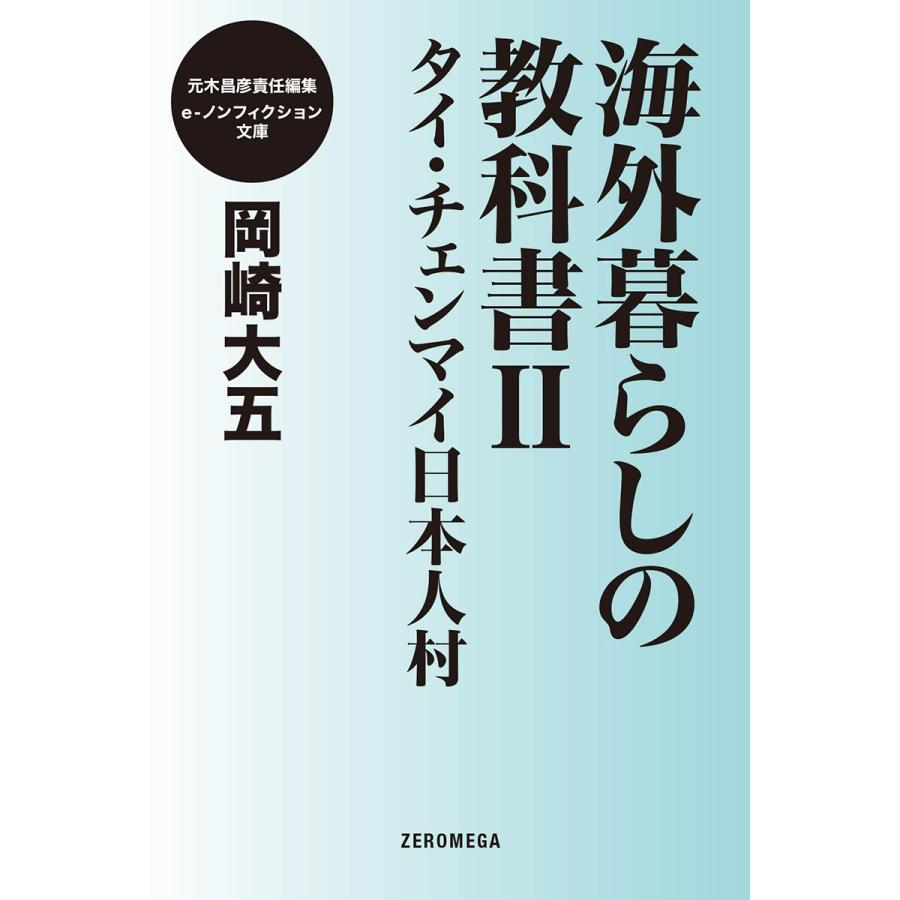 海外暮らしの教科書II タイ・チェンマイ日本人村 電子書籍版 / 岡崎大五|ebookjapan