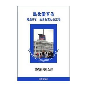 島を愛する 帰島8年 生まれ変わる三宅 電子書籍版 / 読売新聞社会部|ebookjapan