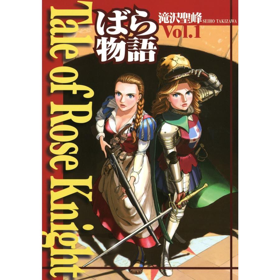 【初回50%OFFクーポン】Tale of Rose Knight - ばら物語 Vol.1 電子書籍版 / 著:滝沢聖峰 ebookjapan