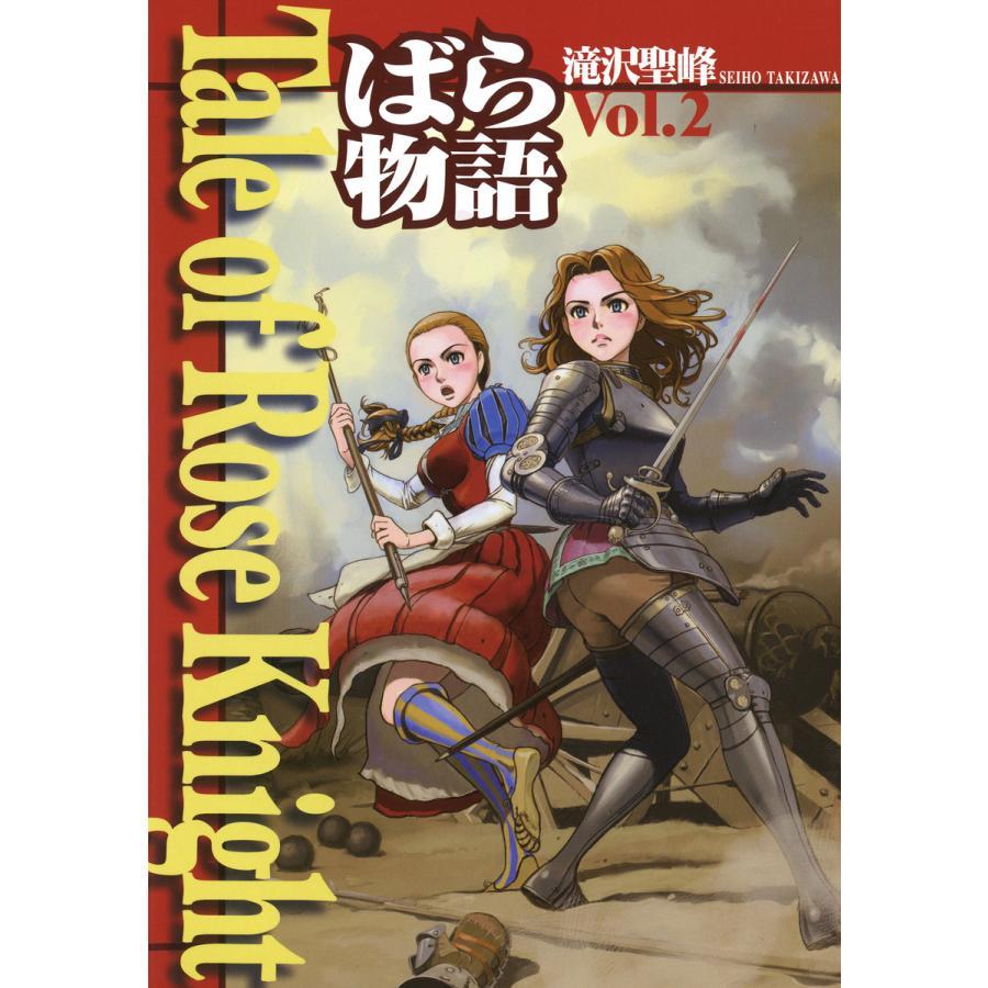 【初回50%OFFクーポン】Tale of Rose Knight - ばら物語 Vol.2 電子書籍版 / 著:滝沢聖峰|ebookjapan