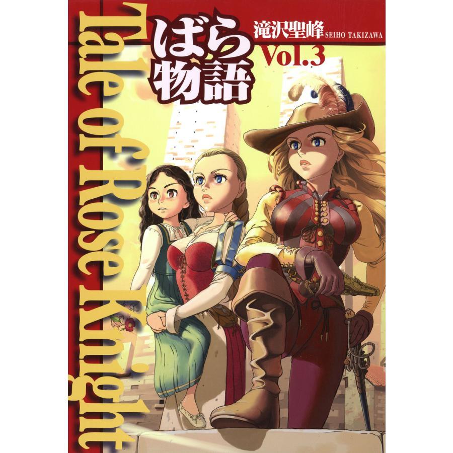 【初回50%OFFクーポン】Tale of Rose Knight - ばら物語 Vol.3 電子書籍版 / 著:滝沢聖峰|ebookjapan