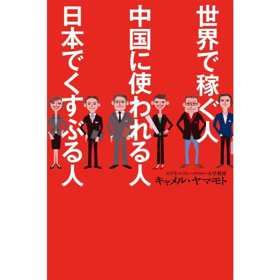 世界で稼ぐ人 中国に使われる人 日本でくすぶる人 電子書籍版 / 著:キャメル・ヤマモト|ebookjapan