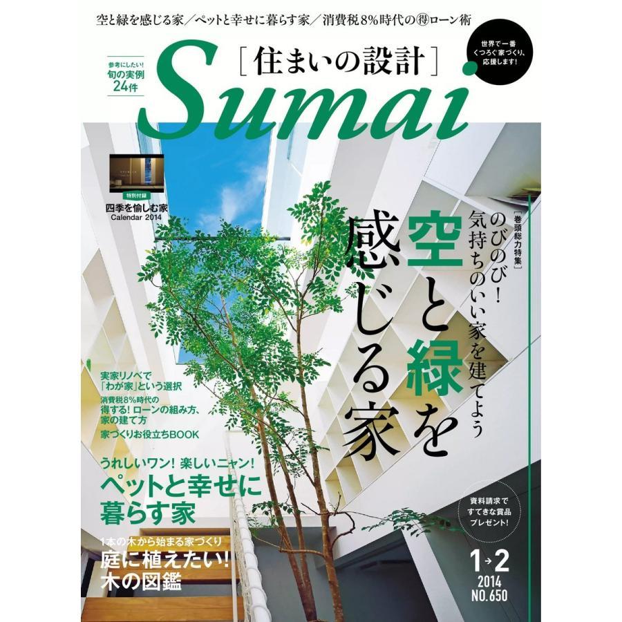 住まいの設計 2014年1・2月号 電子書籍版 / 住まいの設計編集部|ebookjapan