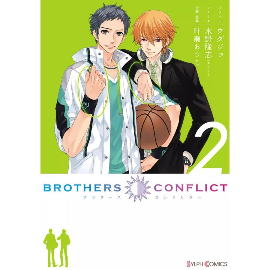 【初回50%OFFクーポン】BROTHERS CONFLICT (2) 電子書籍版|ebookjapan