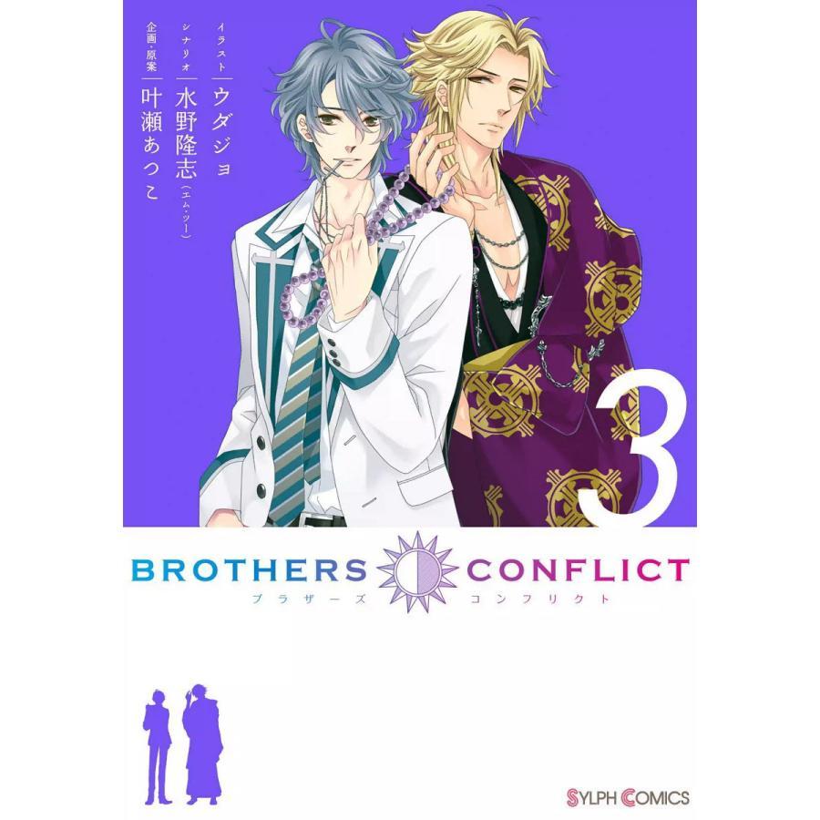 【初回50%OFFクーポン】BROTHERS CONFLICT (3) 電子書籍版 ebookjapan