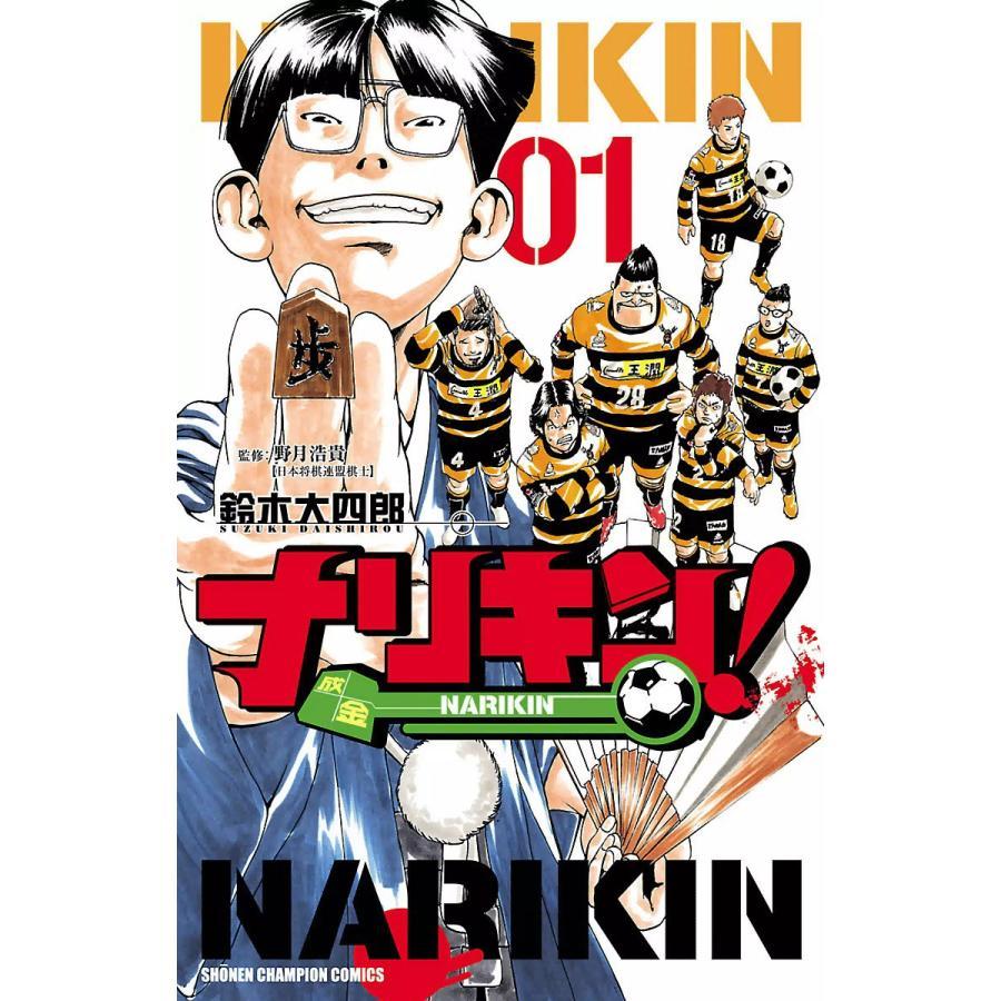 ナリキン! (1) 電子書籍版 / 漫画:鈴木大四郎 監修:野月浩貴|ebookjapan