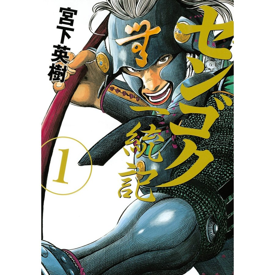 センゴク一統記 (1) 電子書籍版 / 宮下英樹|ebookjapan