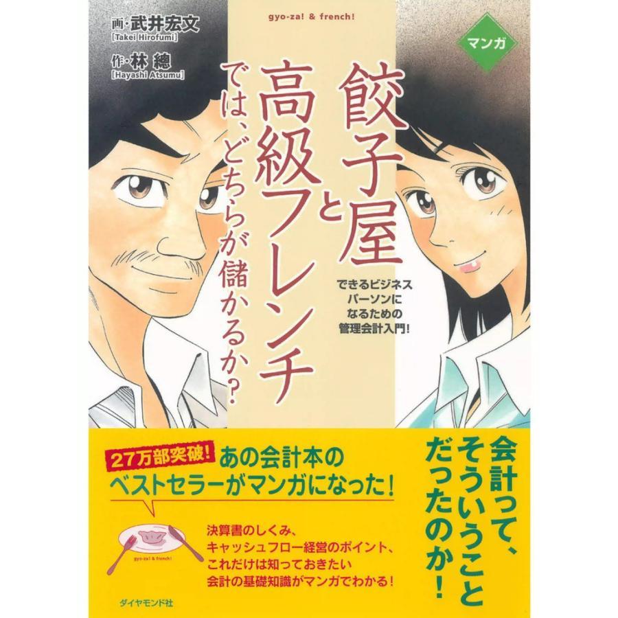 マンガ 餃子屋と高級フレンチでは、どちらが儲かるか? 電子書籍版 / 武井宏文 ebookjapan