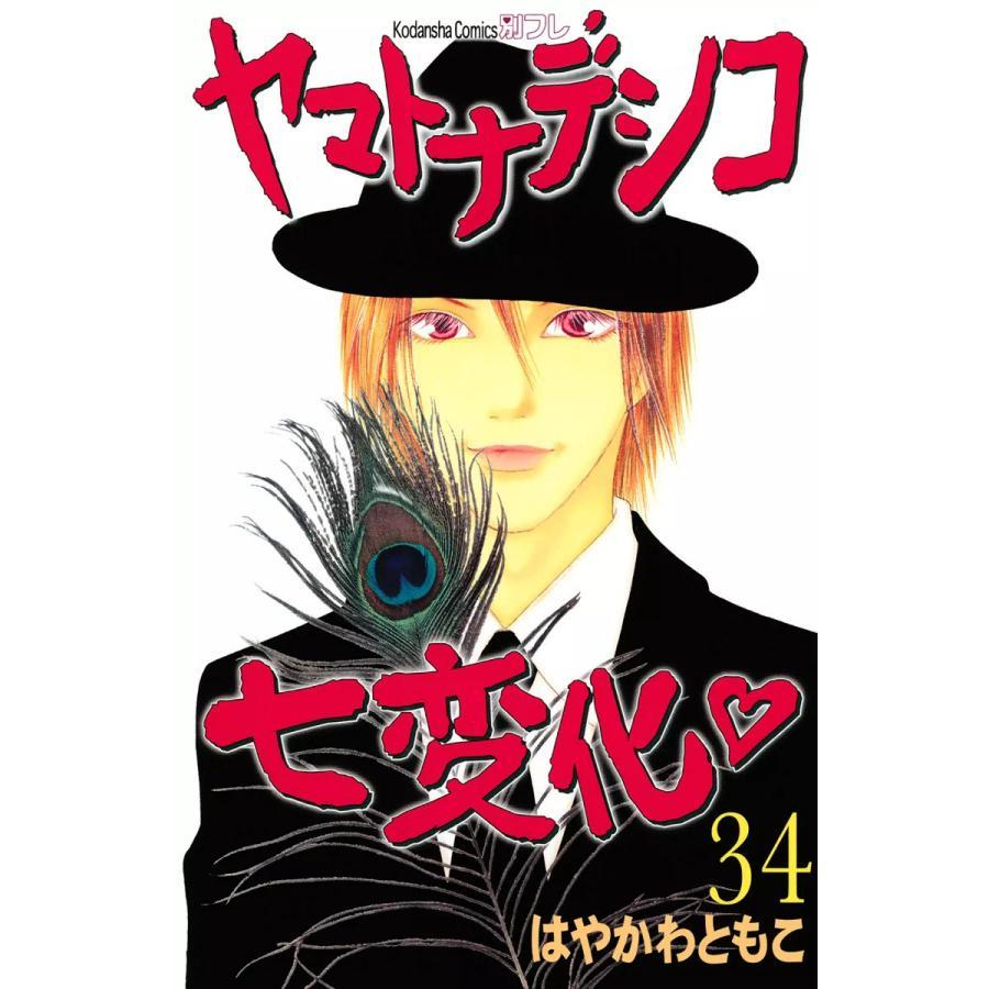 ヤマトナデシコ七変化 (34) 電子書籍版 / はやかわともこ ebookjapan