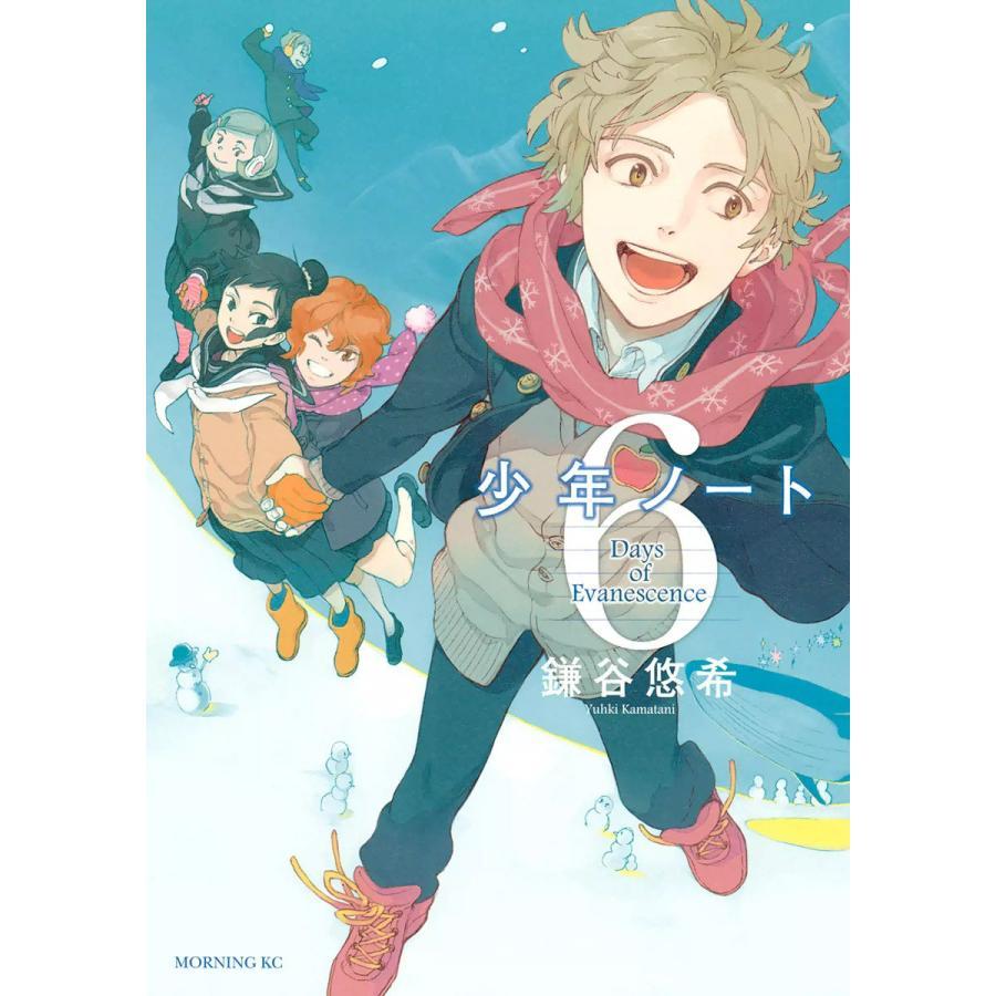 【初回50%OFFクーポン】少年ノート (6) 電子書籍版 / 鎌谷悠希|ebookjapan