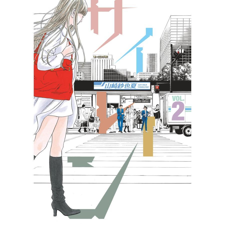 サイレーン (2) 電子書籍版 / 山崎紗也夏|ebookjapan