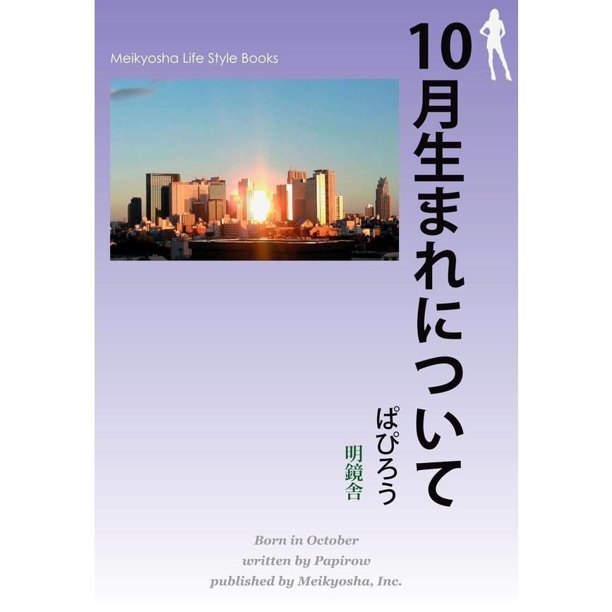 10月生まれについて 電子書籍版 / 著:ぱぴろう|ebookjapan