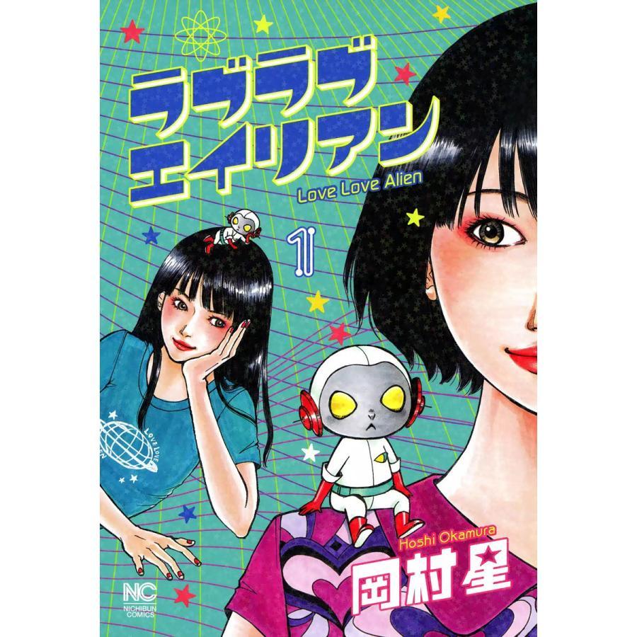 ラブラブエイリアン (1) 電子書籍版 / 岡村星 ebookjapan