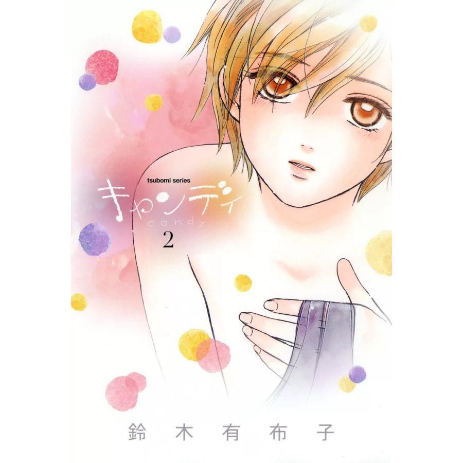 キャンディ (2) 電子書籍版 / 鈴木有布子|ebookjapan