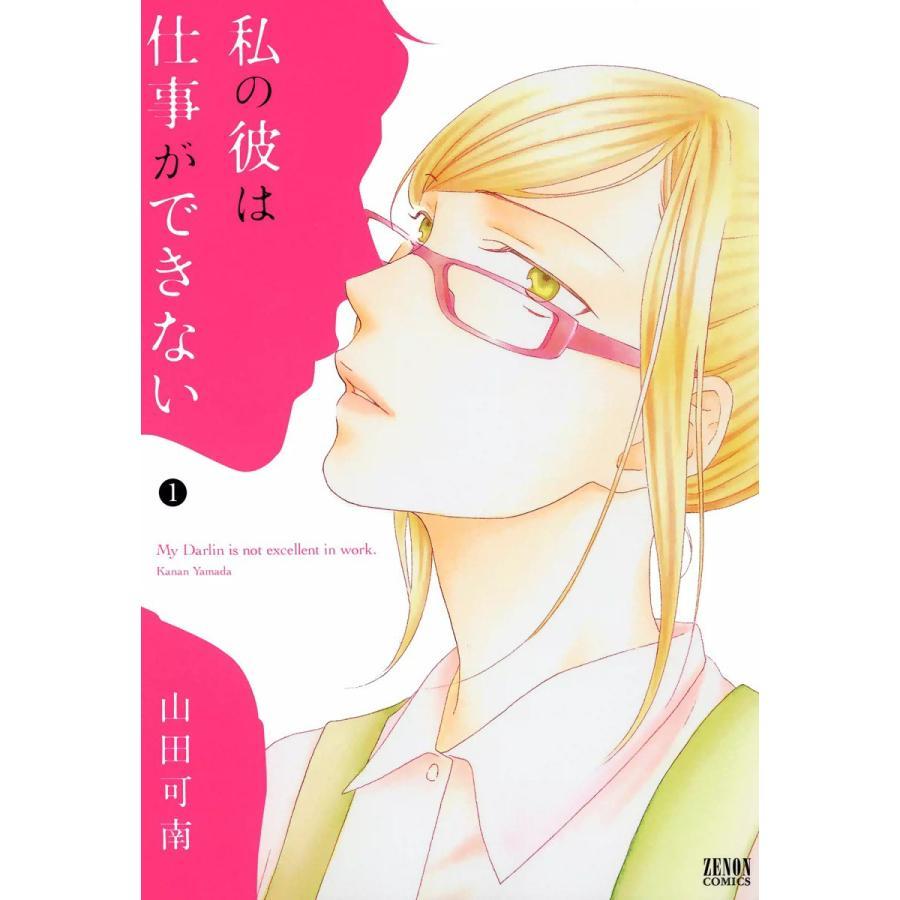 私の彼は仕事ができない (1) 電子書籍版 / 山田可南|ebookjapan