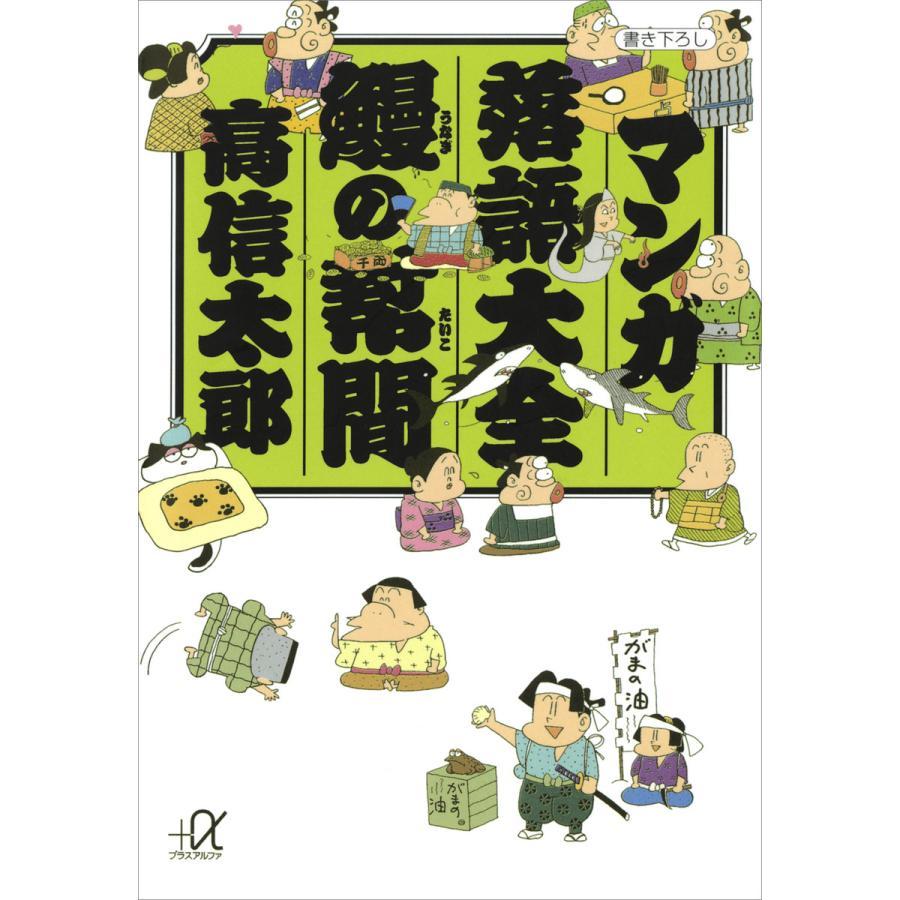 マンガ落語大全 鰻の幇間 電子書籍版 / 著:高信太郎|ebookjapan
