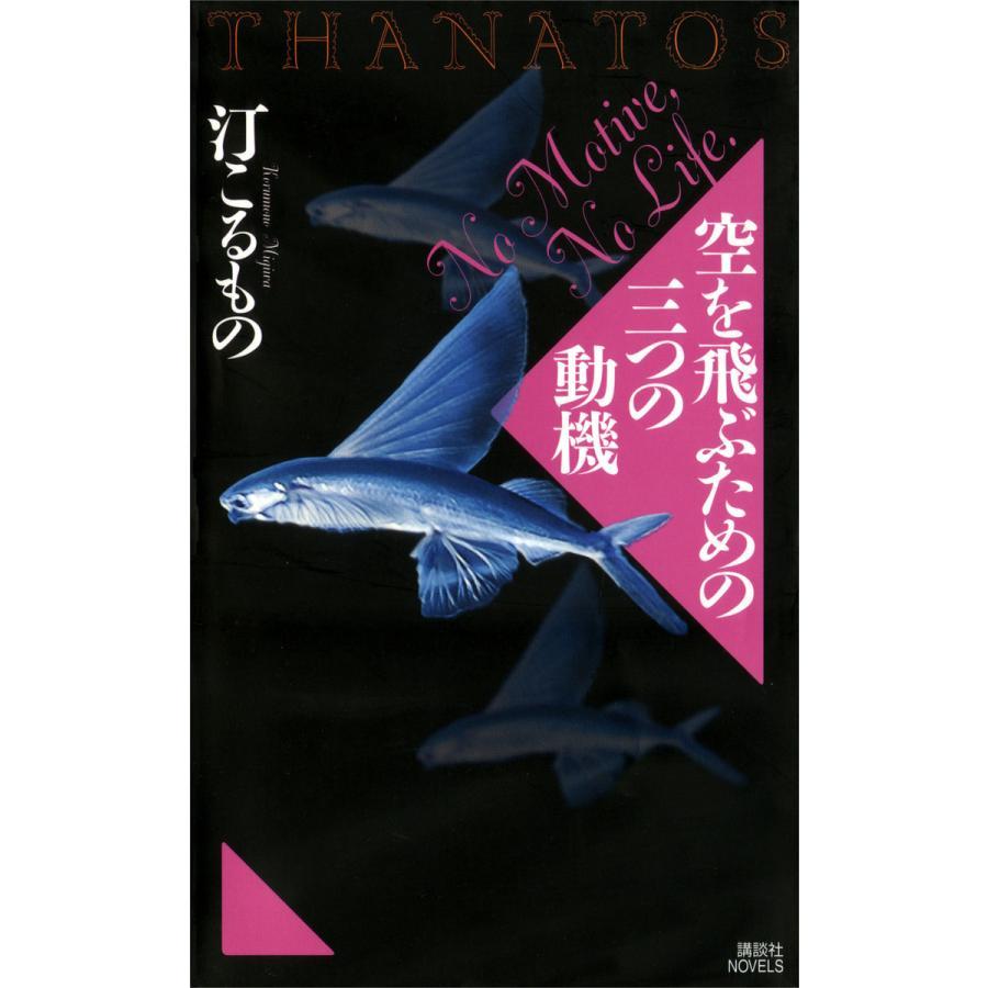 【初回50%OFFクーポン】空を飛ぶための三つの動機 THANATOS 電子書籍版 / 汀こるもの|ebookjapan