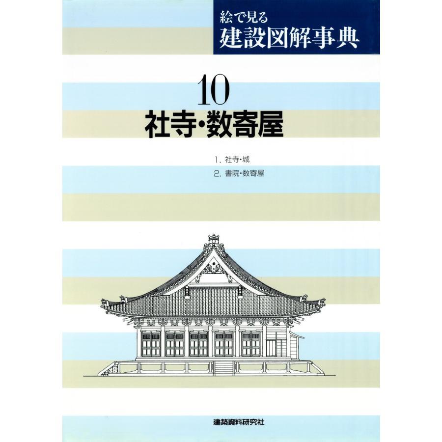 社寺・数寄屋 電子書籍版 / 編:建築資料研究社|ebookjapan