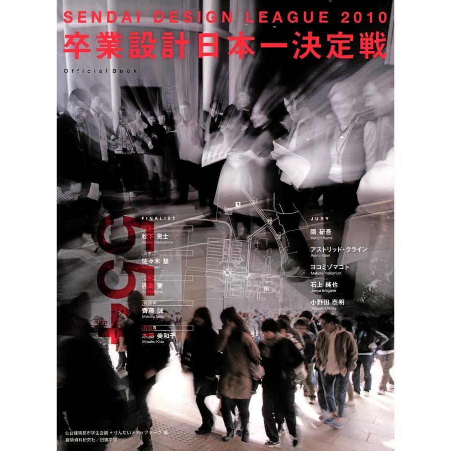 卒業設計日本一決定戦 せんだいデザインリーグ2010 電子書籍版 / 編:仙台建築都市学生会議 編:せんだいメディアテーク ebookjapan