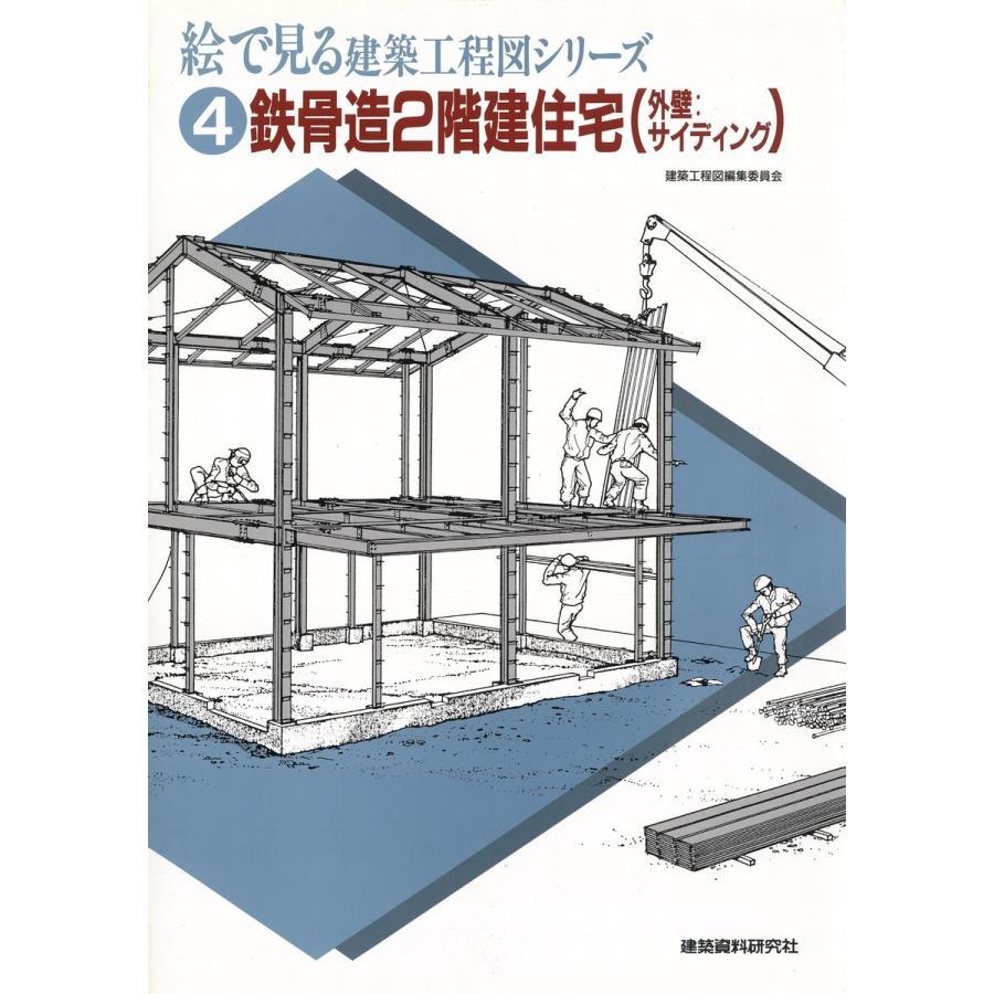 鉄骨造2階建住宅(外壁:サイディング) 電子書籍版 / 編:建築資料研究社|ebookjapan