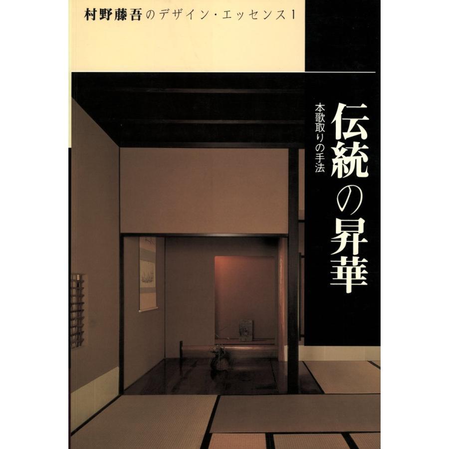 伝統の昇華 電子書籍版 / 編:和風建築社|ebookjapan