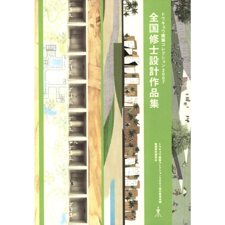 トウキョウ建築コレクション2007 電子書籍版 / 編:トウキョウ建築コレクション2007実行委員会 ebookjapan