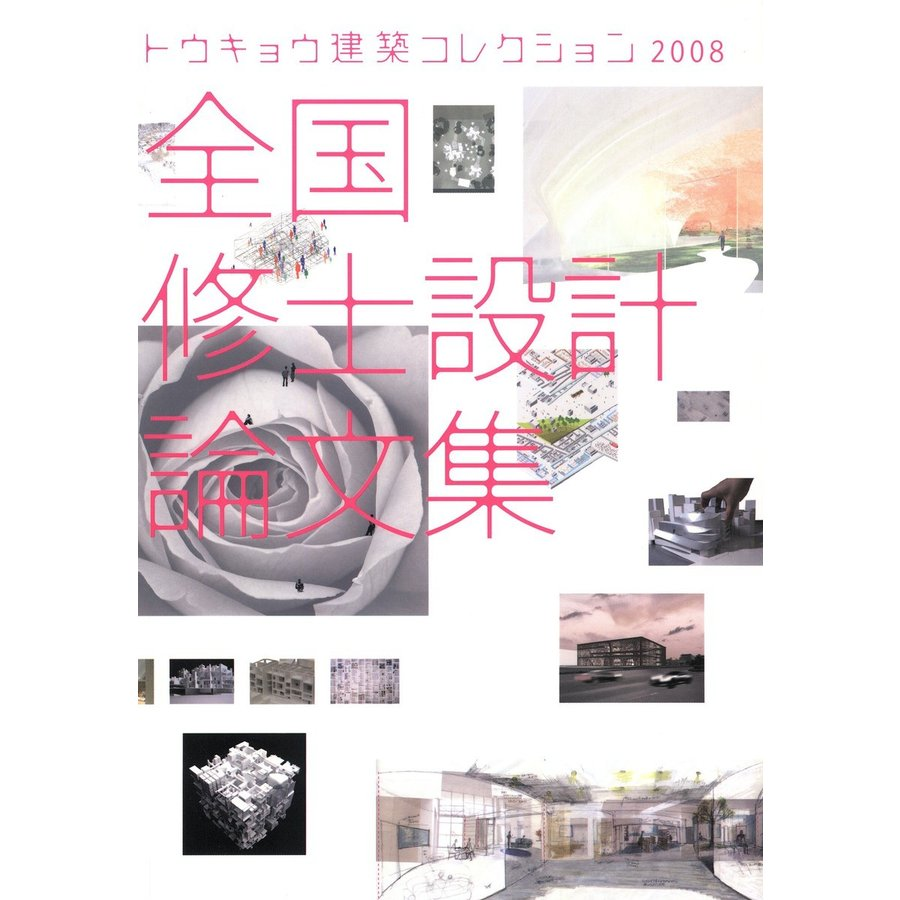 トウキョウ建築コレクション2008 電子書籍版 / 編:トウキョウ建築コレクション2008実行委員会|ebookjapan