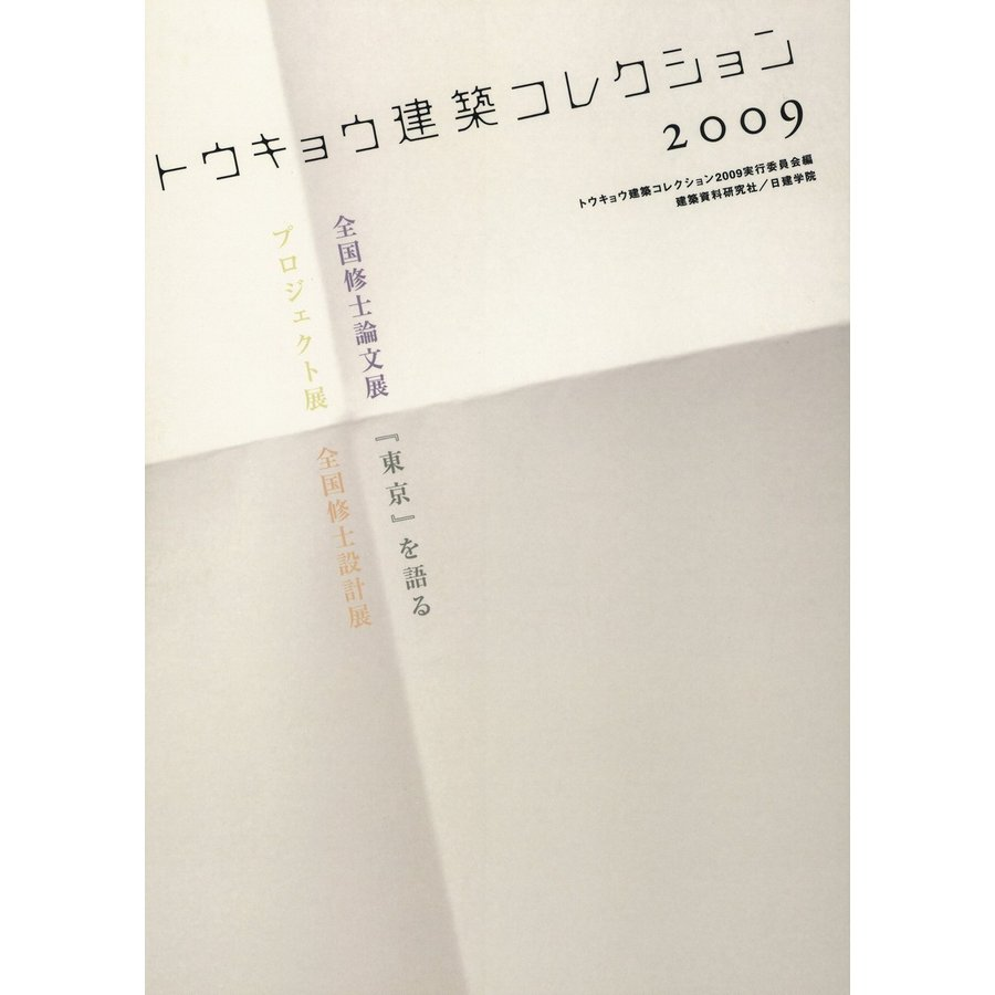 トウキョウ建築コレクション2009 電子書籍版 / 編:トウキョウ建築コレクション2009実行委員会|ebookjapan