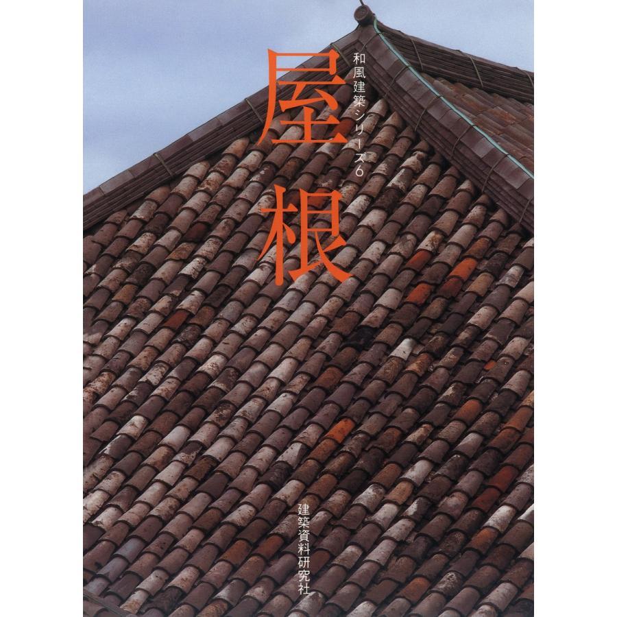 屋根 電子書籍版 / 編:和風建築社|ebookjapan