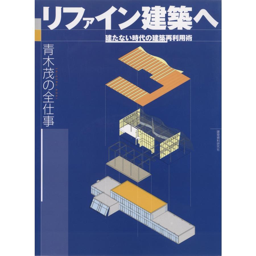リファイン建築へ 電子書籍版 / 著:青木茂 ebookjapan