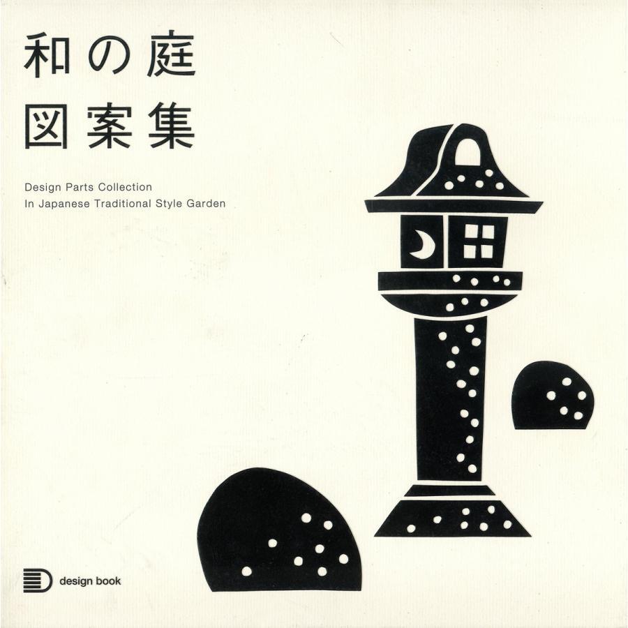 和の庭図案集 電子書籍版 / 編:建築資料研究社出版部|ebookjapan