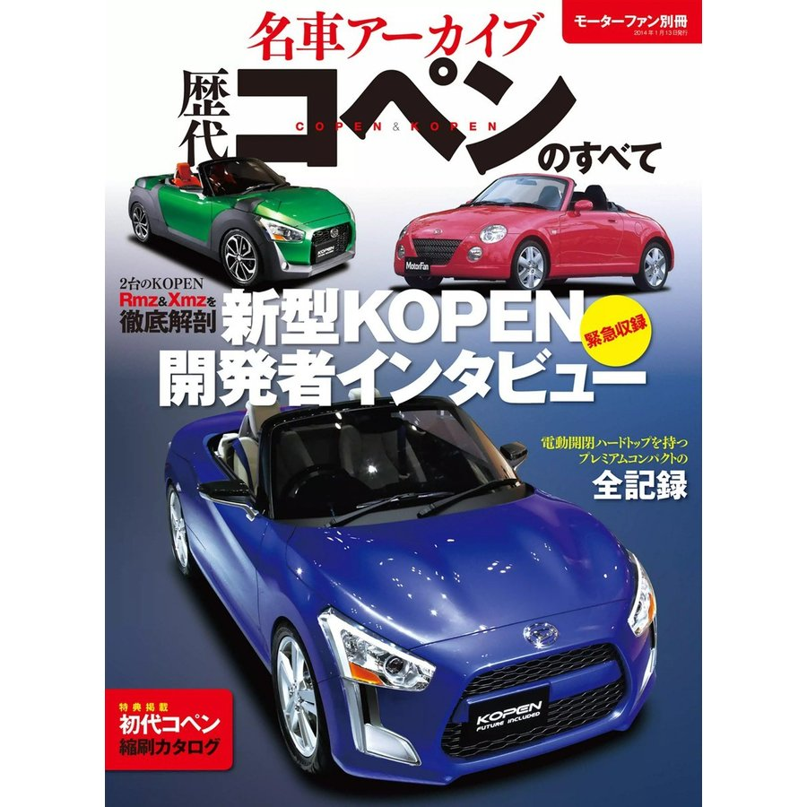 名車アーカイブ 歴代コペンのすべて 電子書籍版 / 名車アーカイブ編集部 ebookjapan