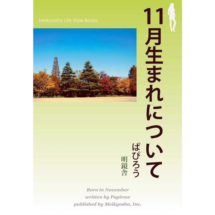 11月生まれについて 電子書籍版 / 著:ぱぴろう ebookjapan