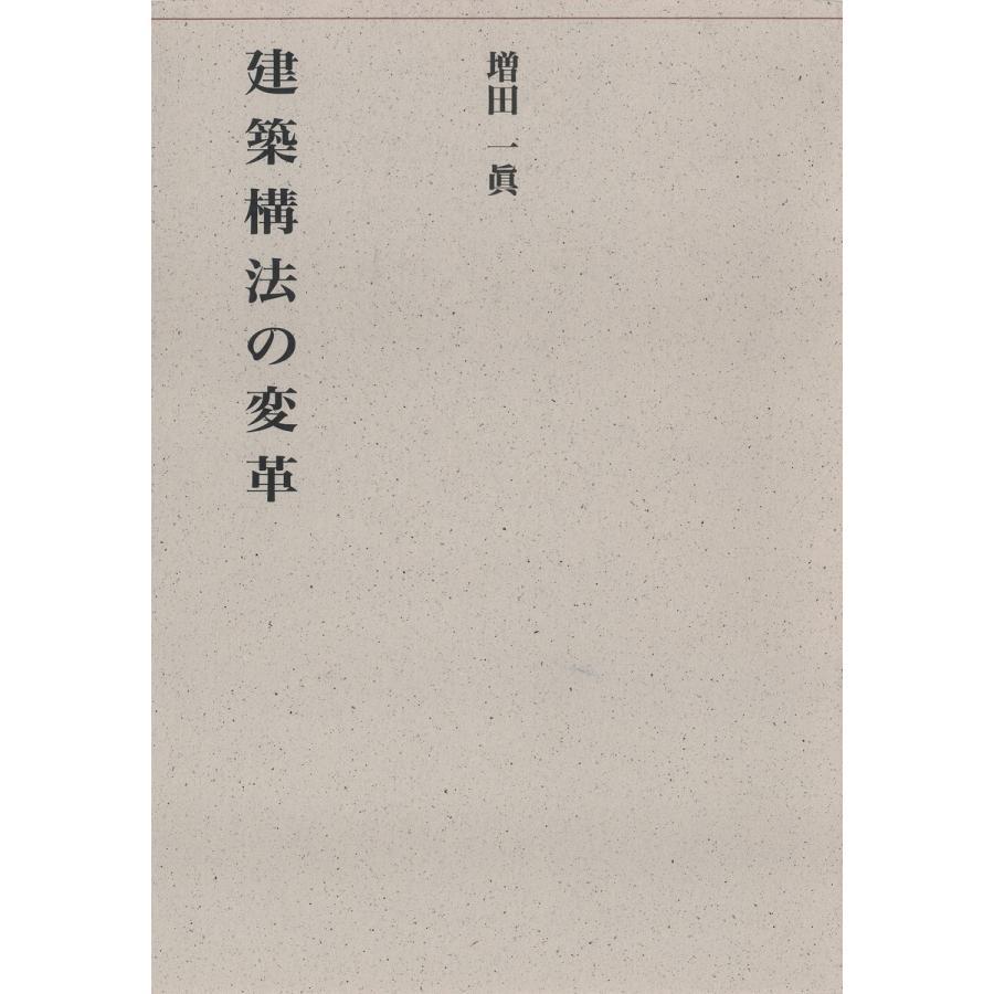 建築構法の変革 電子書籍版 / 著:増田一真 編:建築思潮研究所|ebookjapan