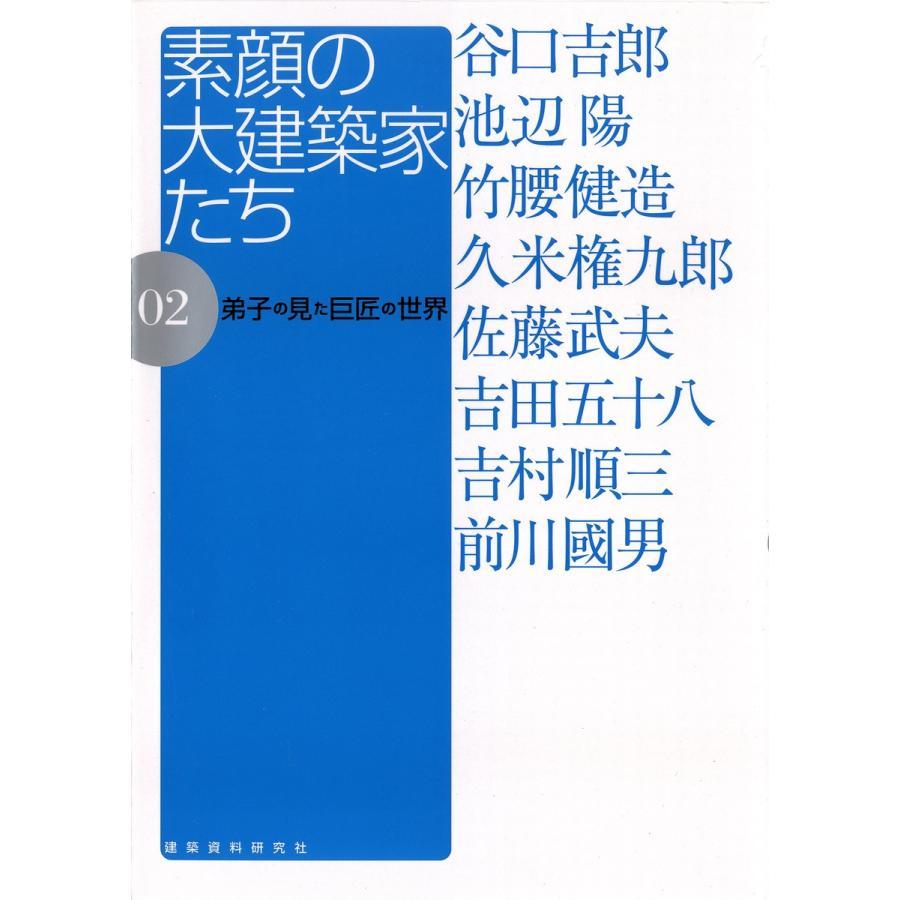 素顔の大建築家たち 02 電子書籍版 / 企画・監修:日本建築家協会 編:都市建築編集研究所|ebookjapan