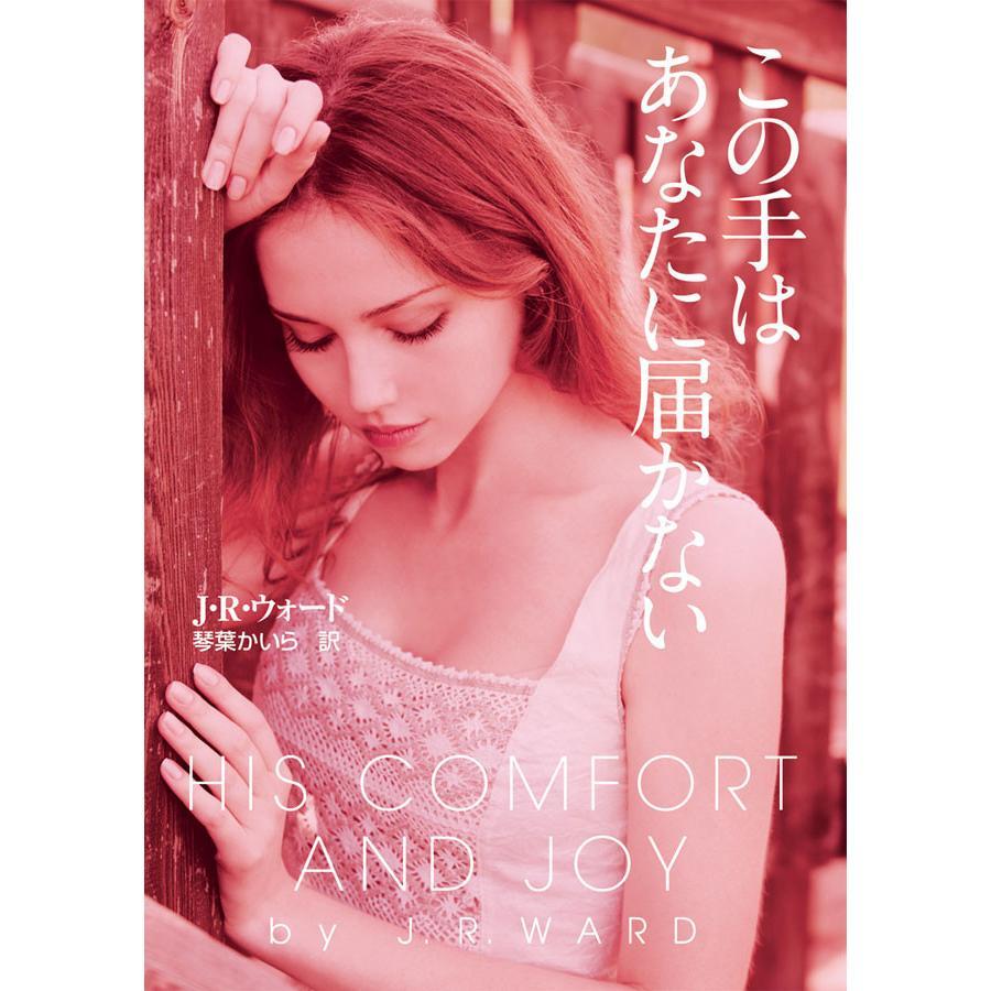 この手はあなたに届かない 電子書籍版 / J・R・ウォード 翻訳:琴葉かいら|ebookjapan