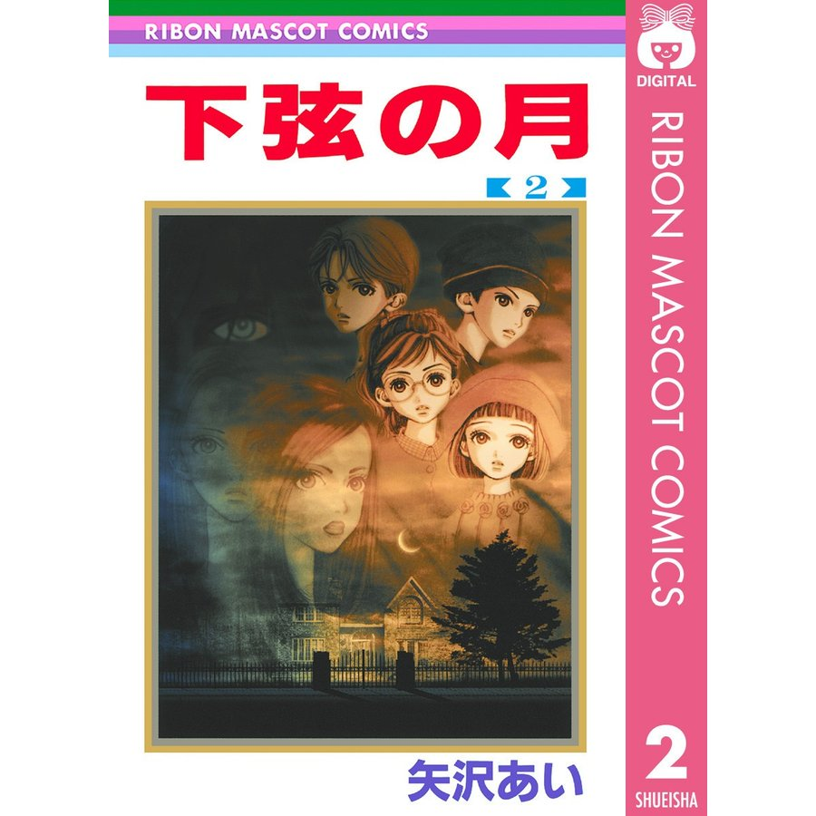 【初回50%OFFクーポン】下弦の月 (2) 電子書籍版 / 矢沢あい|ebookjapan