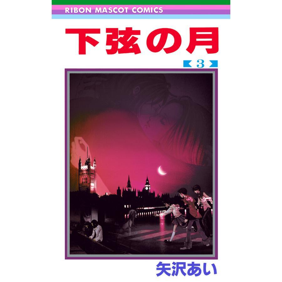 【初回50%OFFクーポン】下弦の月 (3) 電子書籍版 / 矢沢あい ebookjapan