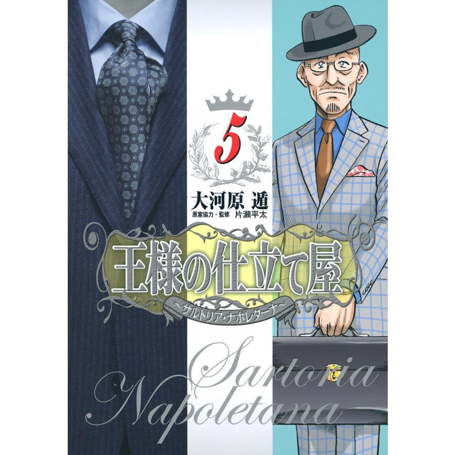 王様の仕立て屋〜サルトリア・ナポレターナ〜 (5) 電子書籍版 / 大河原遁|ebookjapan
