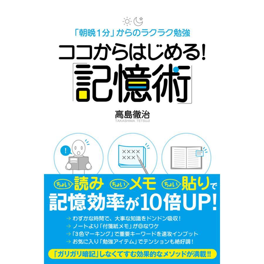 ココからはじめる! 「記憶術」 電子書籍版 / 著:高島徹治|ebookjapan