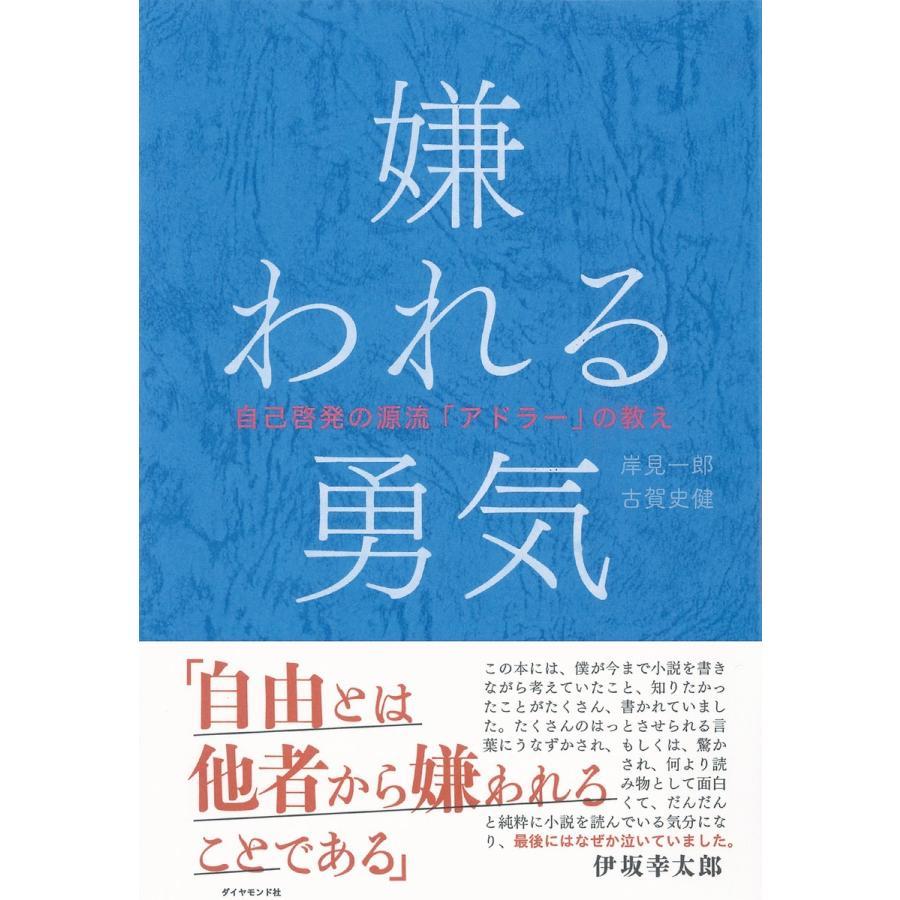 嫌われる勇気 電子書籍版 / 岸見一郎/古賀史健|ebookjapan