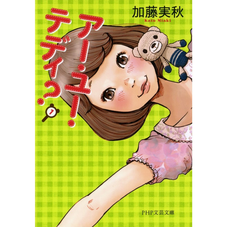 アー・ユー・テディ? 電子書籍版 / 著:加藤実秋|ebookjapan