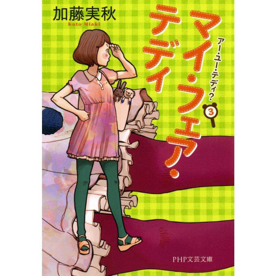 マイ・フェア・テディ アー・ユー・テディ? 3 電子書籍版 / 著:加藤実秋|ebookjapan