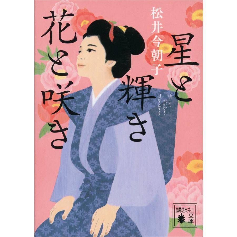 【初回50%OFFクーポン】星と輝き花と咲き 電子書籍版 / 松井今朝子|ebookjapan