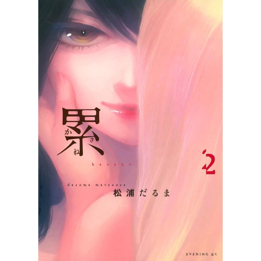 【初回50%OFFクーポン】累 (2) 電子書籍版 / 松浦だるま|ebookjapan